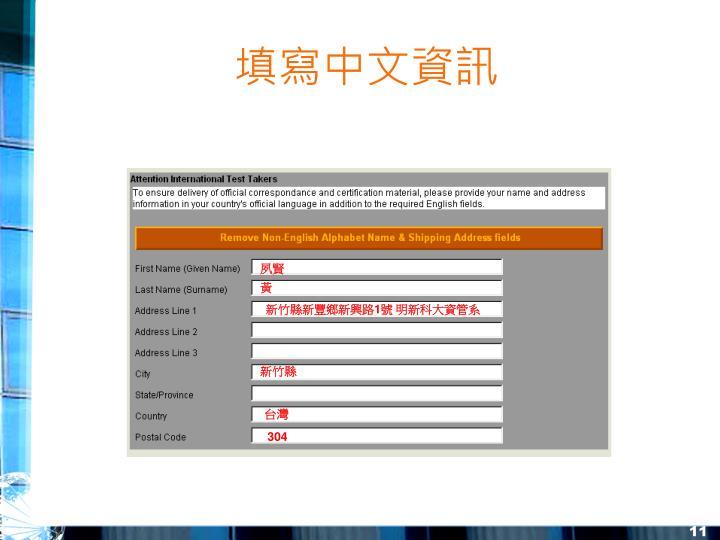 填寫中文資訊