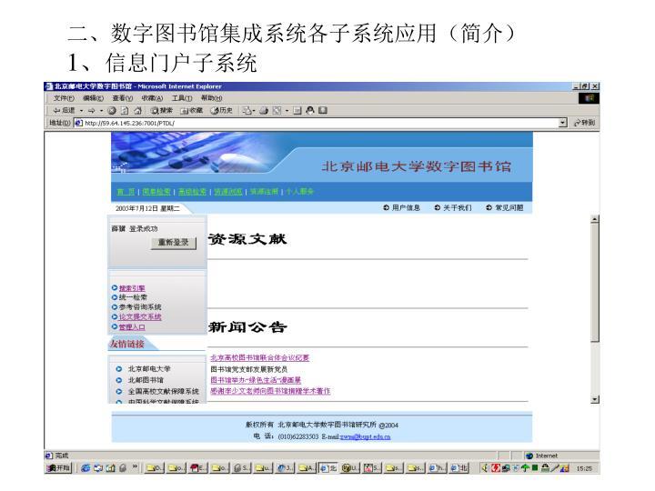 二、数字图书馆集成系统各子系统应用(简介)