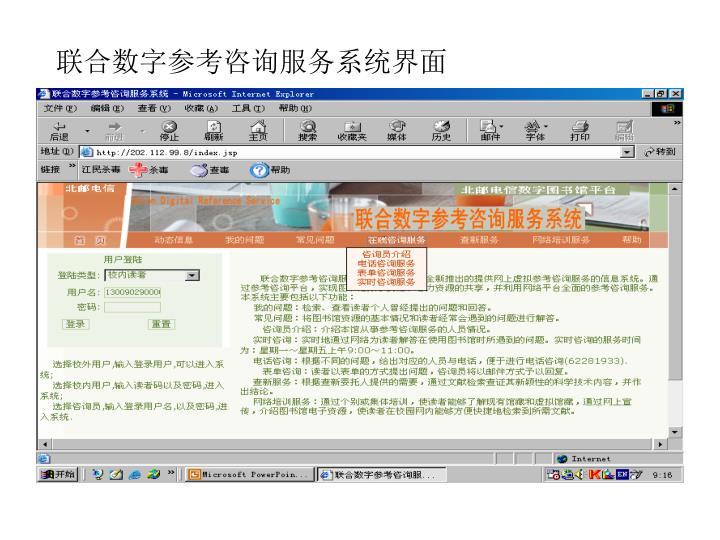 联合数字参考咨询服务系统界面