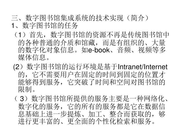 三、数字图书馆集成系统的技术实现(