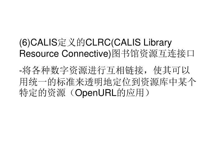 (6)CALIS