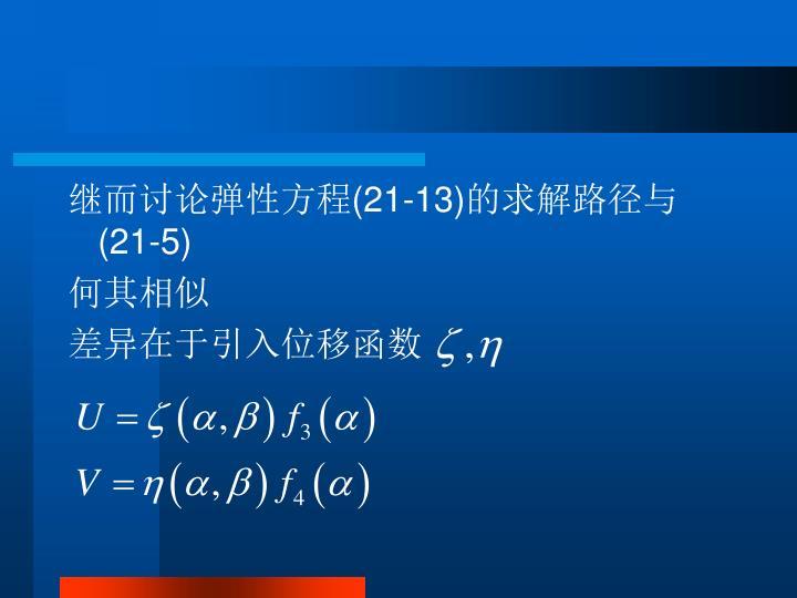 继而讨论弹性方程(21-13)的求解路径与(21-5)