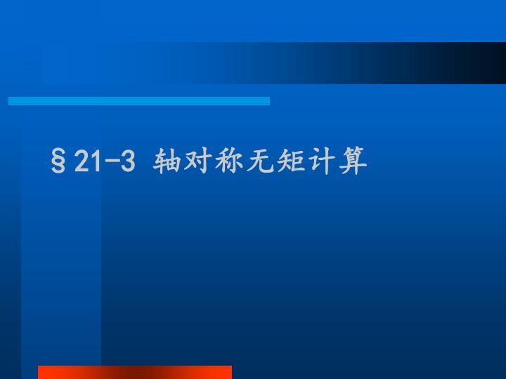 §21-3 轴对称无矩计算