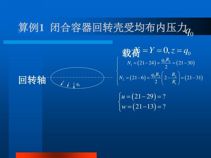 算例1  闭合容器回转壳受均布内压力