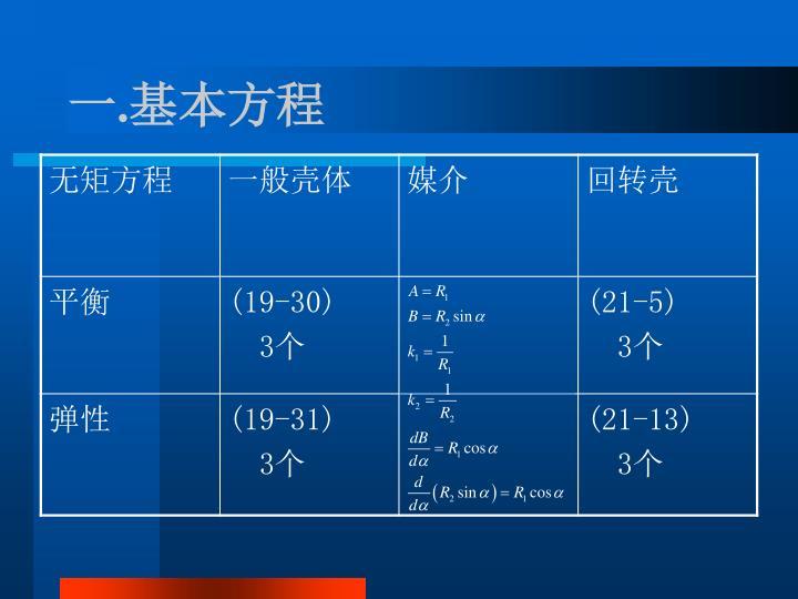 一.基本方程