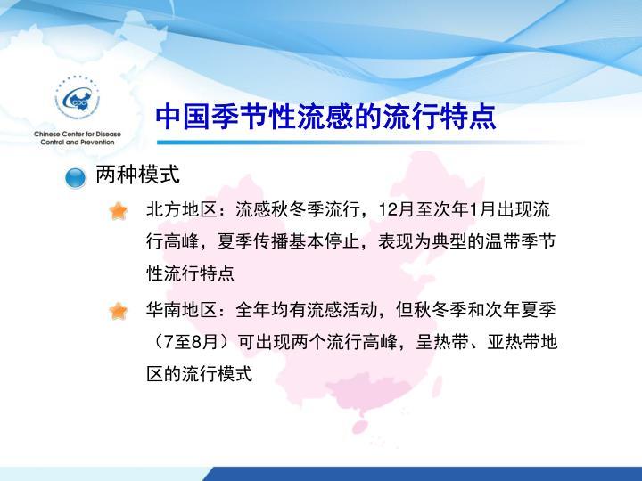 中国季节性流感的流行特点
