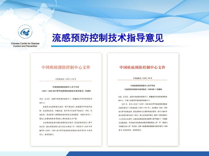 流感预防控制技术指导意见