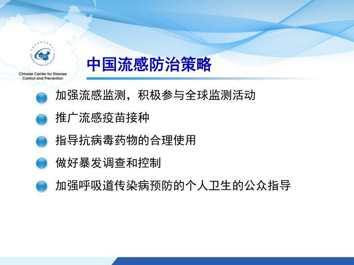 中国流感防治策略
