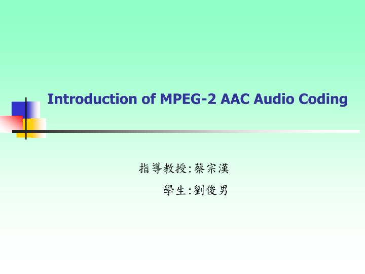 Introduction of mpeg 2 aac audio coding