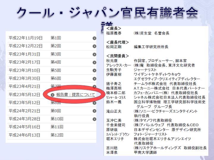 クール・ジャパン官民有識者会議