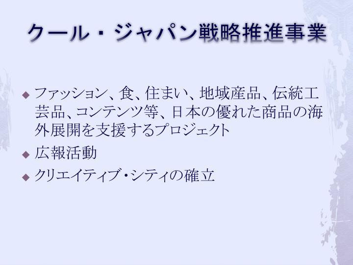 クール・ジャパン戦略推進事業