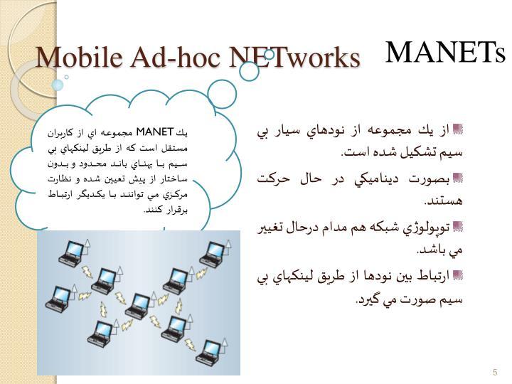 Mobile Ad-hoc