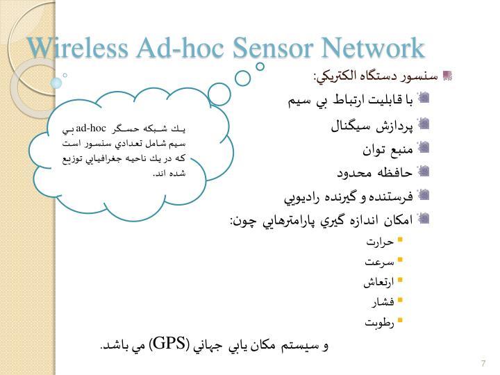 Wireless Ad-hoc Sensor Network
