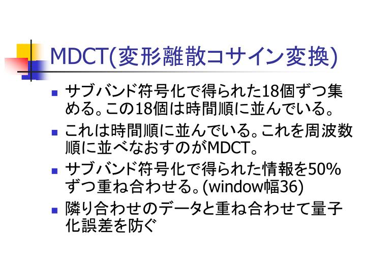 MDCT(