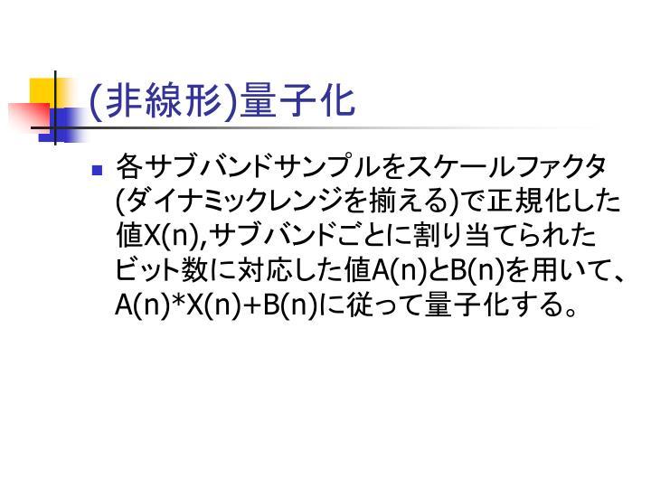 (非線形)量子化