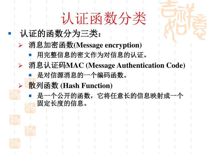 认证函数分类