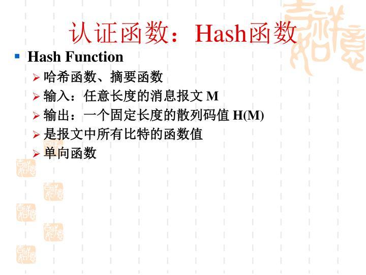 认证函数: