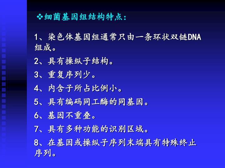 细菌基因组结构特点: