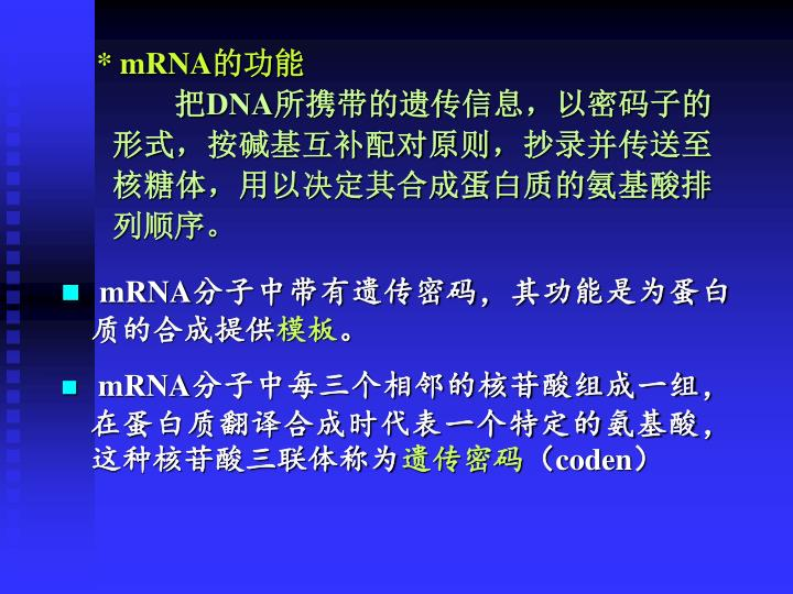 * mRNA