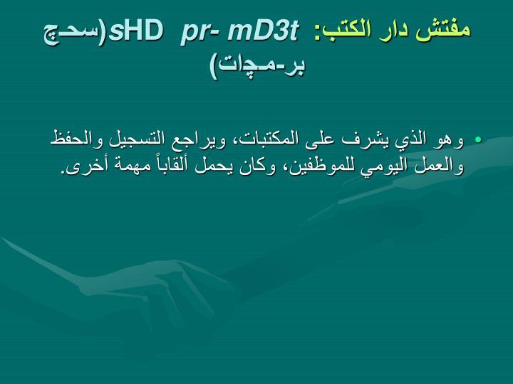 مفتش دار الكتب:
