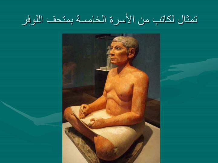 تمثال لكاتب من الأسرة الخامسة بمتحف اللوفر