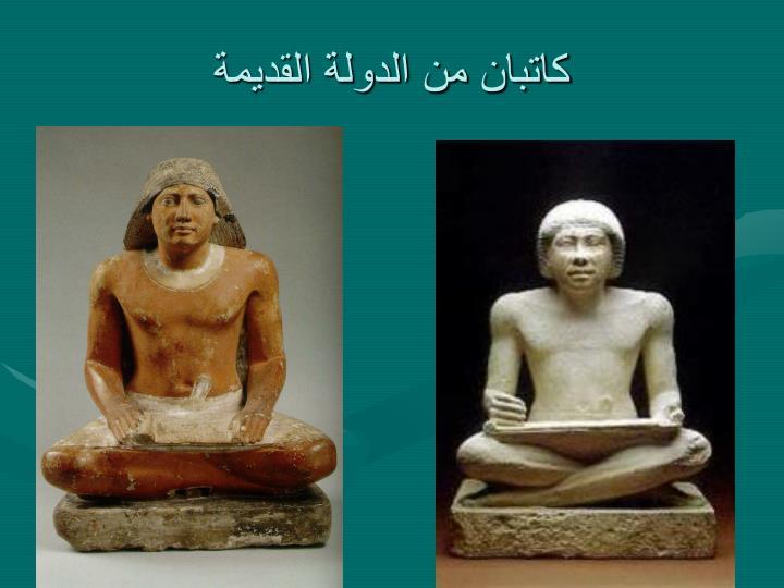 كاتبان من الدولة القديمة