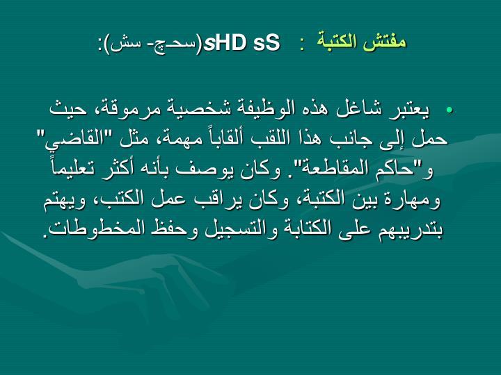 مفتش الكتبة