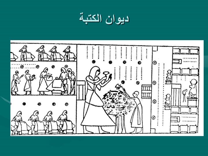 ديوان الكتبة