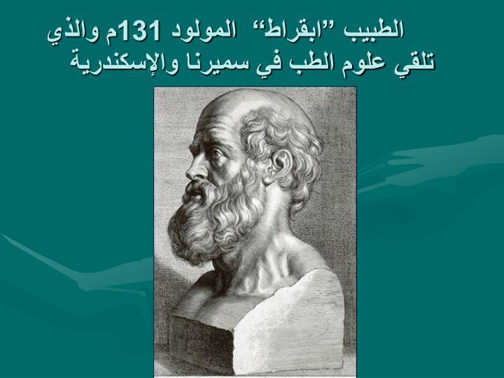"""الطبيب """"ابقراط""""  المولود 131م والذي تلقي علوم الطب في سميرنا والإسكندرية"""