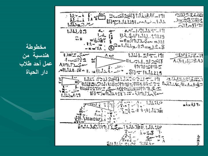مخطوطة هندسية  من عمل أحد طلاب دار الحياة