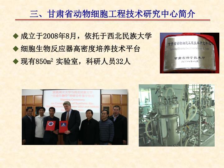 三、甘肃省动物细胞工程技术研究中心简介
