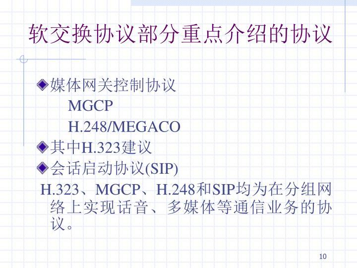 软交换协议部分重点介绍的协议