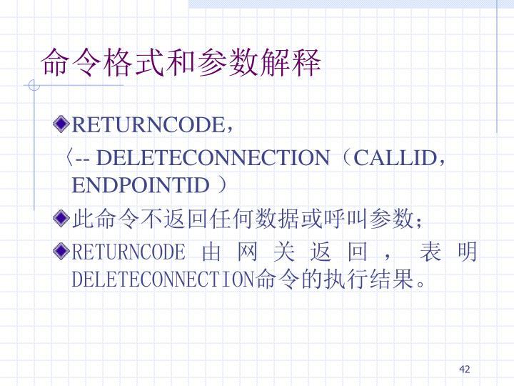 命令格式和参数解释