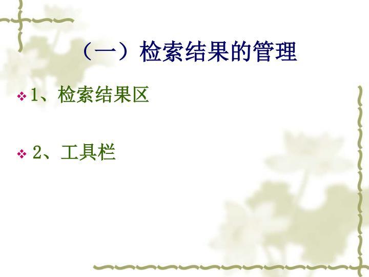 (一)检索结果的管理