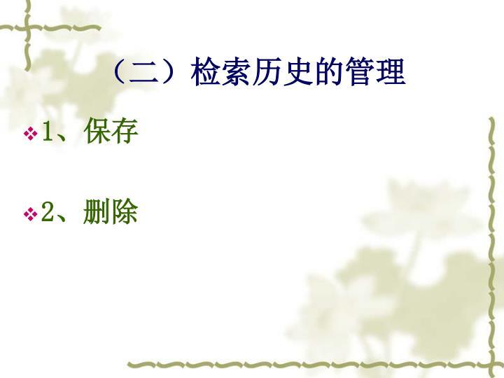 (二)检索历史的管理