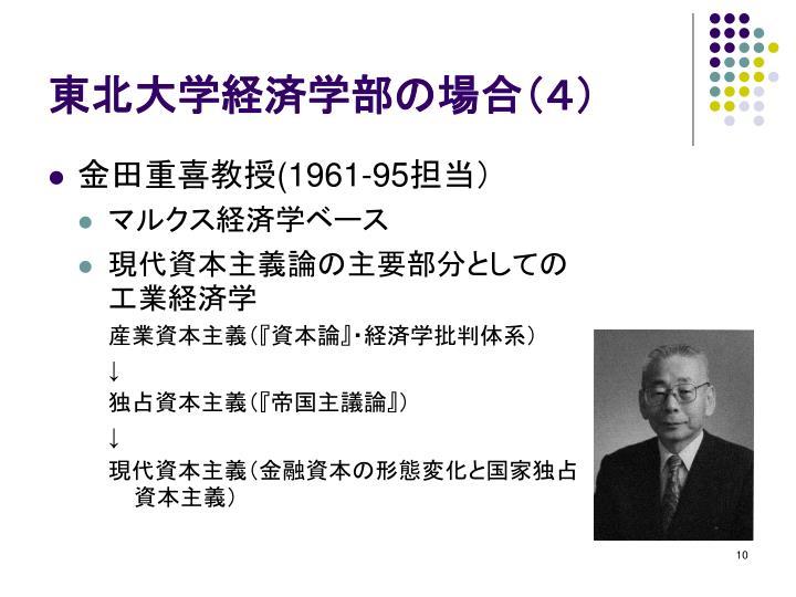 東北大学経済学部の場合(4)