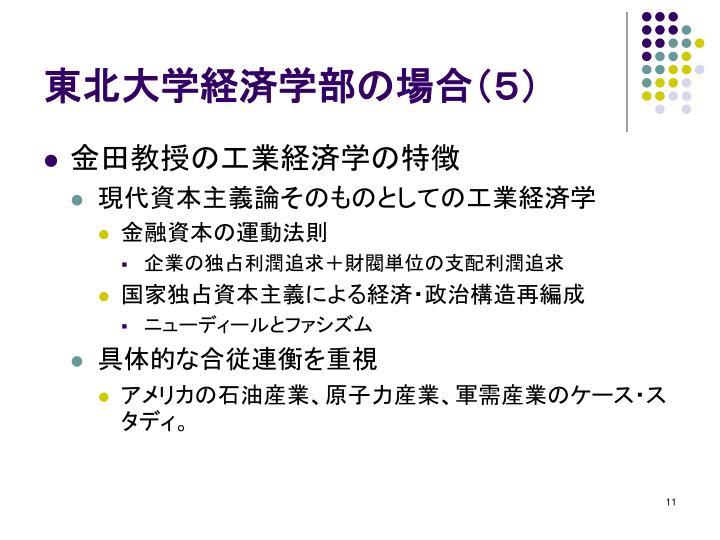東北大学経済学部の場合(5)