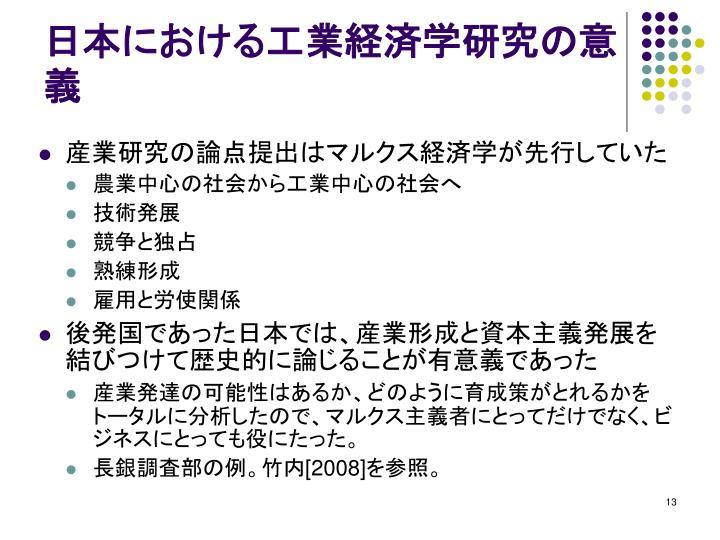 日本における工業経済学研究の意義