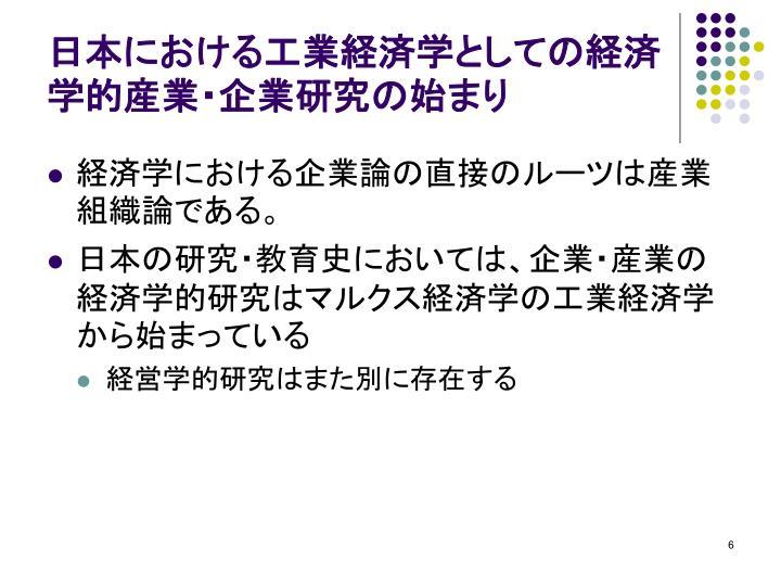 日本における工業経済学としての経済学的産業・企業研究の始まり