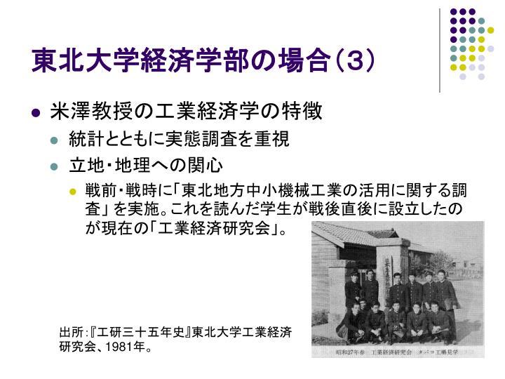 東北大学経済学部の場合(3)