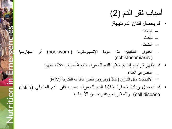 أسباب فقر الدم (2)