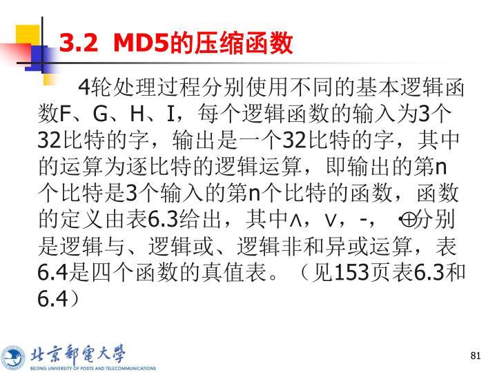 3.2  MD5