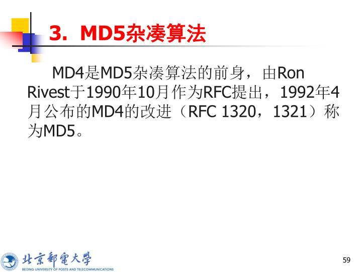 3.  MD5