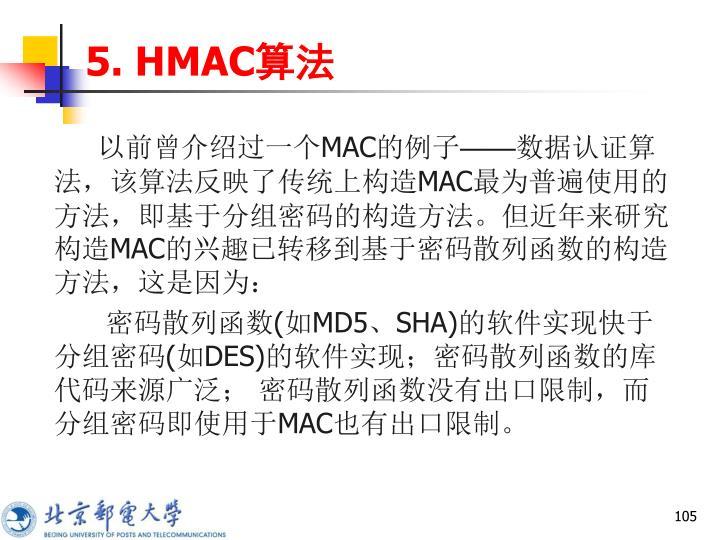 5. HMAC