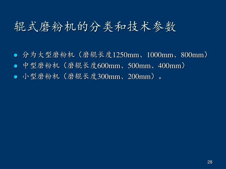 辊式磨粉机的分类和技术参数