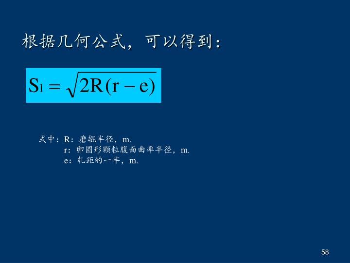 根据几何公式,可以得到: