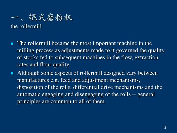 一、辊式磨粉机