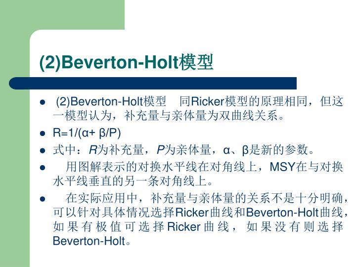 (2)Beverton-Holt