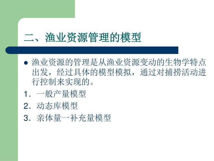 二、渔业资源管理的模型