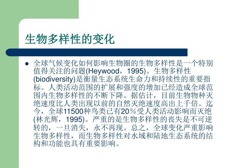 生物多样性的变化